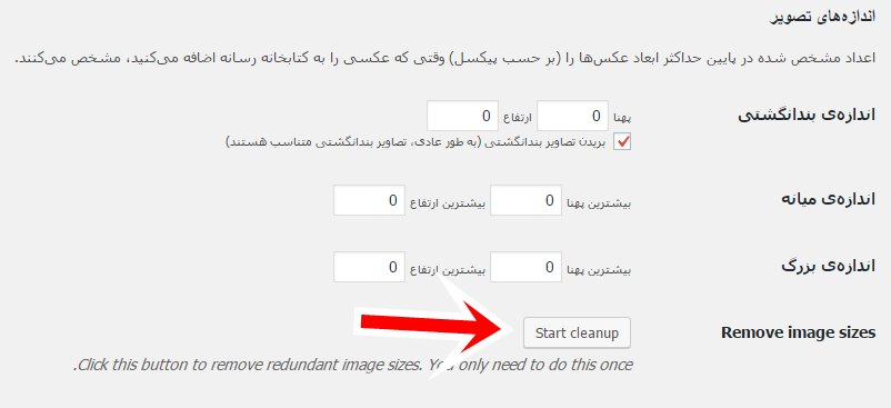 how-to-clean-up-dublicate-images-wordpress-2