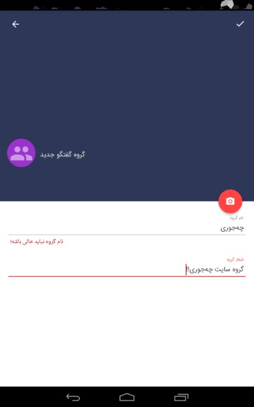 evething-about-soroush-messanger-app-10