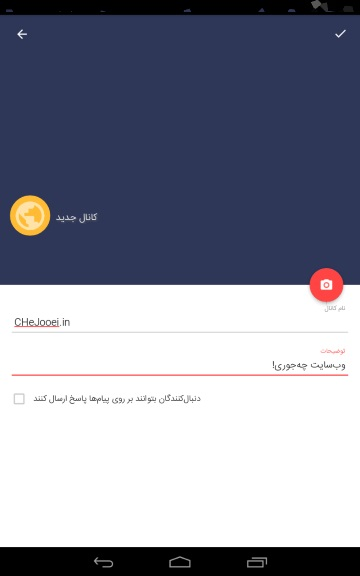 evething-about-soroush-messanger-app-12
