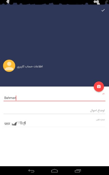 evething-about-soroush-messanger-app-5