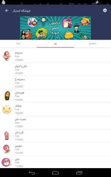 evething-about-soroush-messanger-app-9